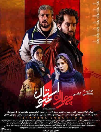 دانلود فیلم ایرانی چهارراه استانبول