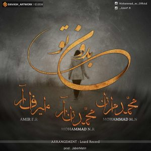 دانلود آهنگ جدید محمد ان آر و امیر اف آر و محمد ام ان بنام بدون تو