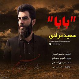مداحی کردی سعید مرادی به نام بابا محرم 97 | مداحی جدید 97