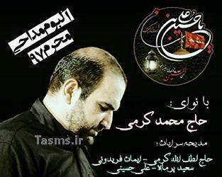 آلبوم مداحی کردی جدید حاج محمد کرمی محرم 97 | نوحه کردی