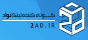 سایت ایرانی کسب درآمد از کوتاه کردن لینک تواد - 2AD