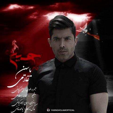 دانلود آهنگ یاسین غلامی بنام آقام حسین