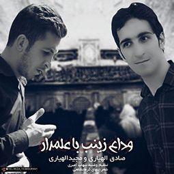 مداحی 97 صادق الهیاری و مجید الهیاری وداع زینب با علمدار