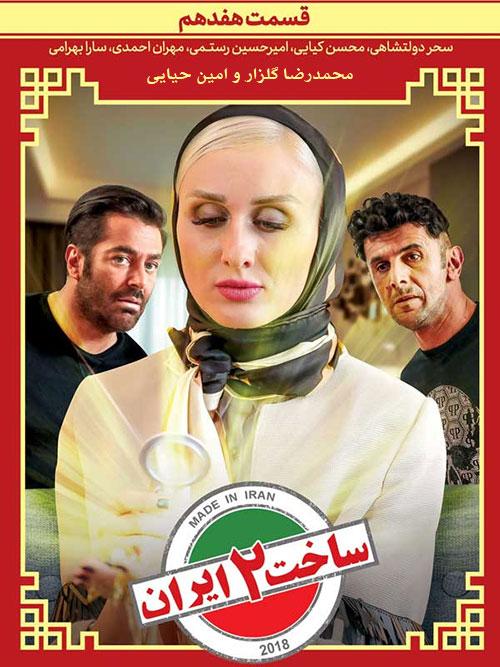 قسمت هفدهم ساخت ایران2