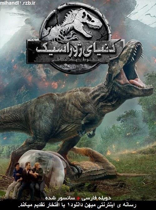 دانلود فیلم دنیای ژوراسیک سقوط پادشاهی با دوبله فارسی