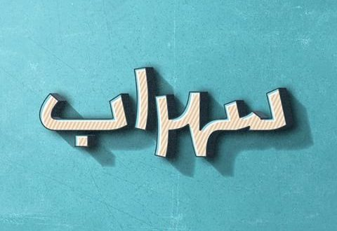 اسم نوشته سهراب
