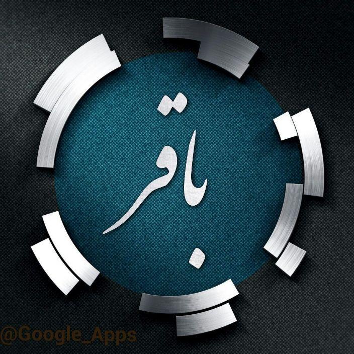 اسم نوشته باقر