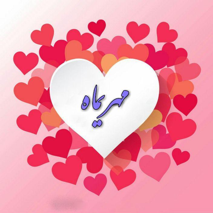 اسم نوشته مهریماه