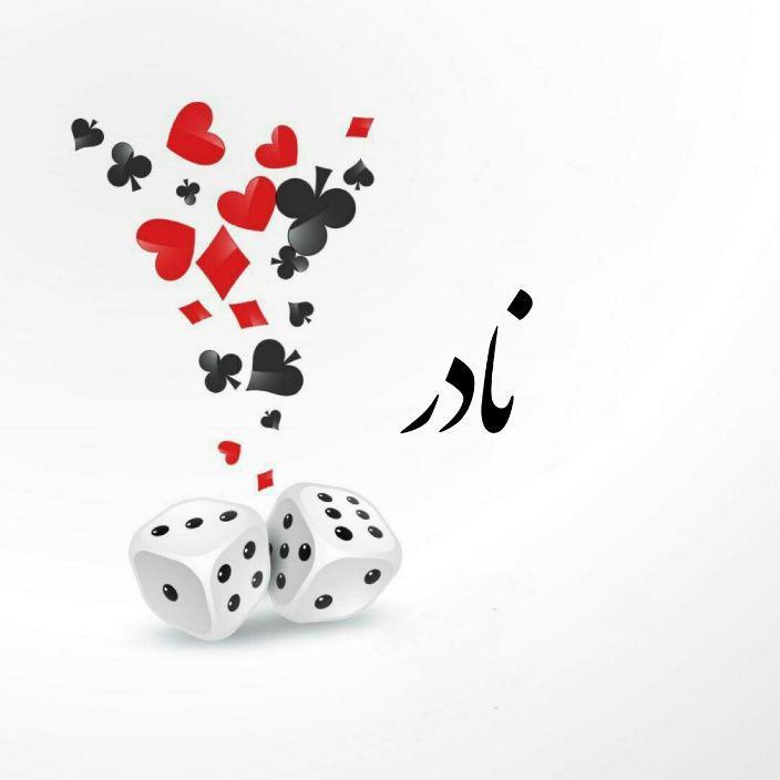 اسم نوشته نادر