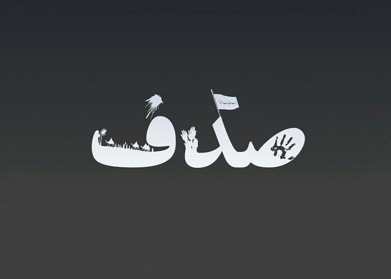 اسم نوشته محرمی صدف