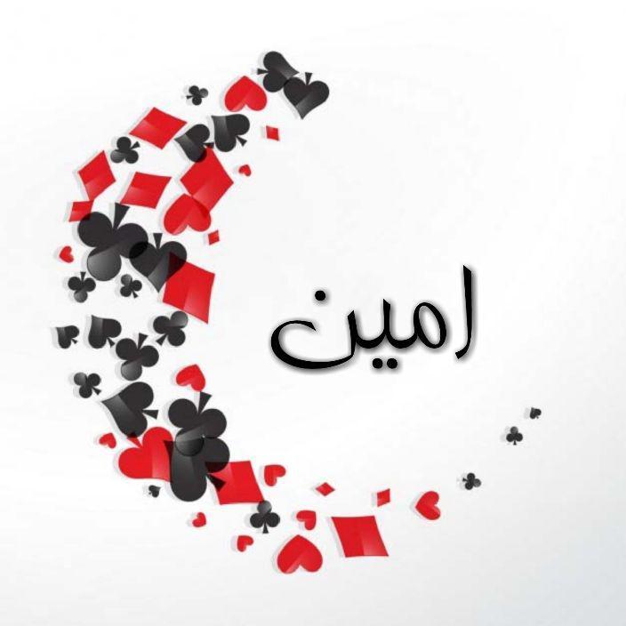 اسم نوشته امین