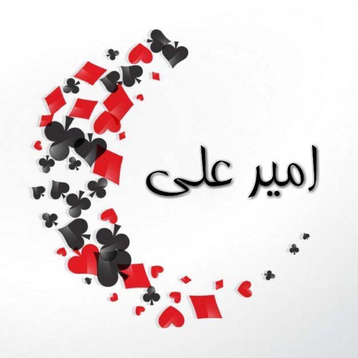 اسم نوشته امیر علی