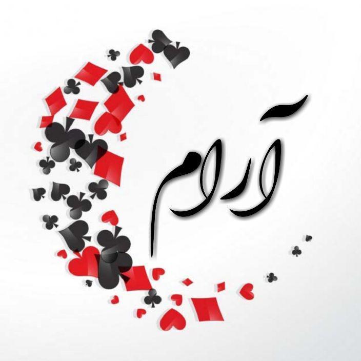 اسم نوشته آرام