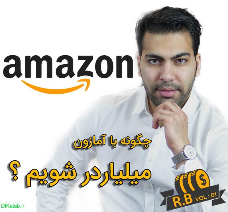 کتاب راهنمای فروش محصولات در آمازون