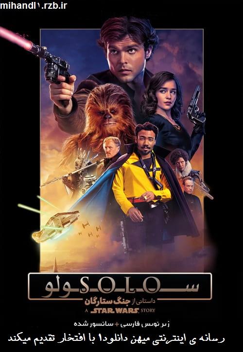 دانلود فیلم Solo A Star Wars Story 2018 سولو داستانی از جنگ ستارگان