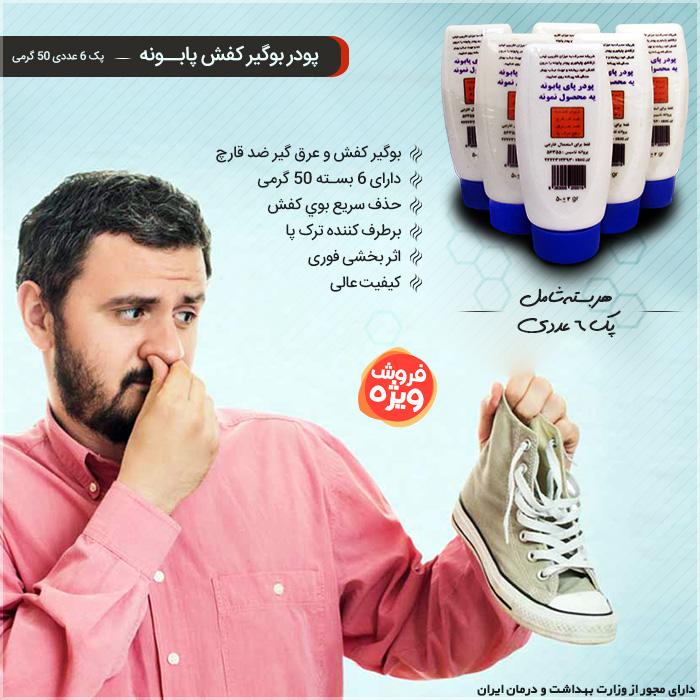 خرید پودر بوگیر کفش برای حذف سريع بوی بد كفش