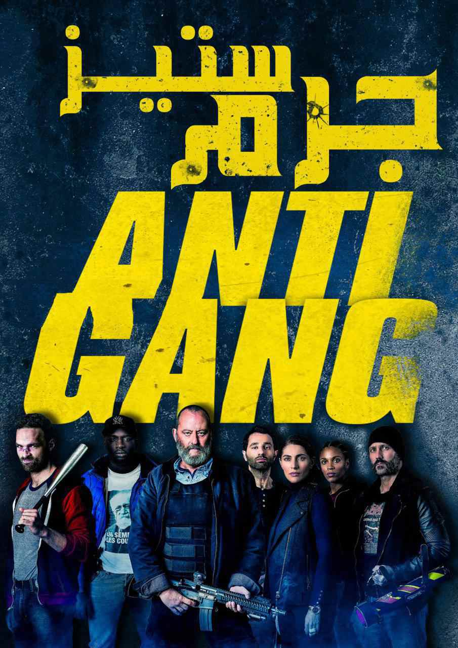 فیلم جرم ستیز Antigang 2015