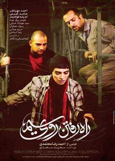 دانلود فیلم ایرانی راه رفتن روی سیم با لینک مستقیم