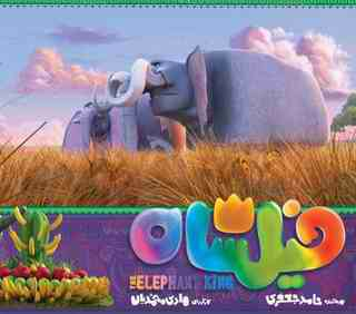انیمشن فیلشاه
