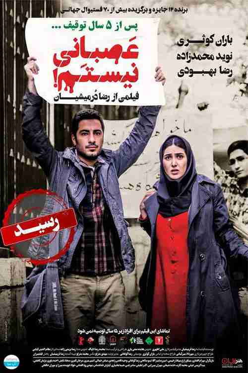 دانلود فیلم ایرانی عصبانی نیستم!