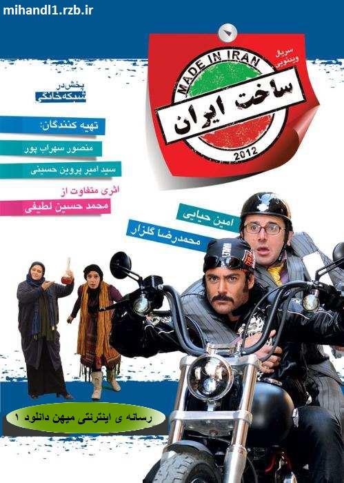 دانلود ساخت ایران 1