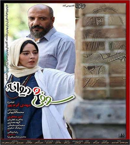 دانلود فیلم ایرانی سوفی و دیوانه با لینک مستقیم