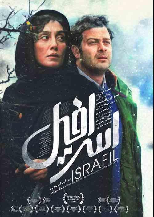دانلود فیلم ایرانی اسرافیل