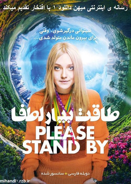 دانلود فیلم طاقت بیار لطفا با دوبله فارسی