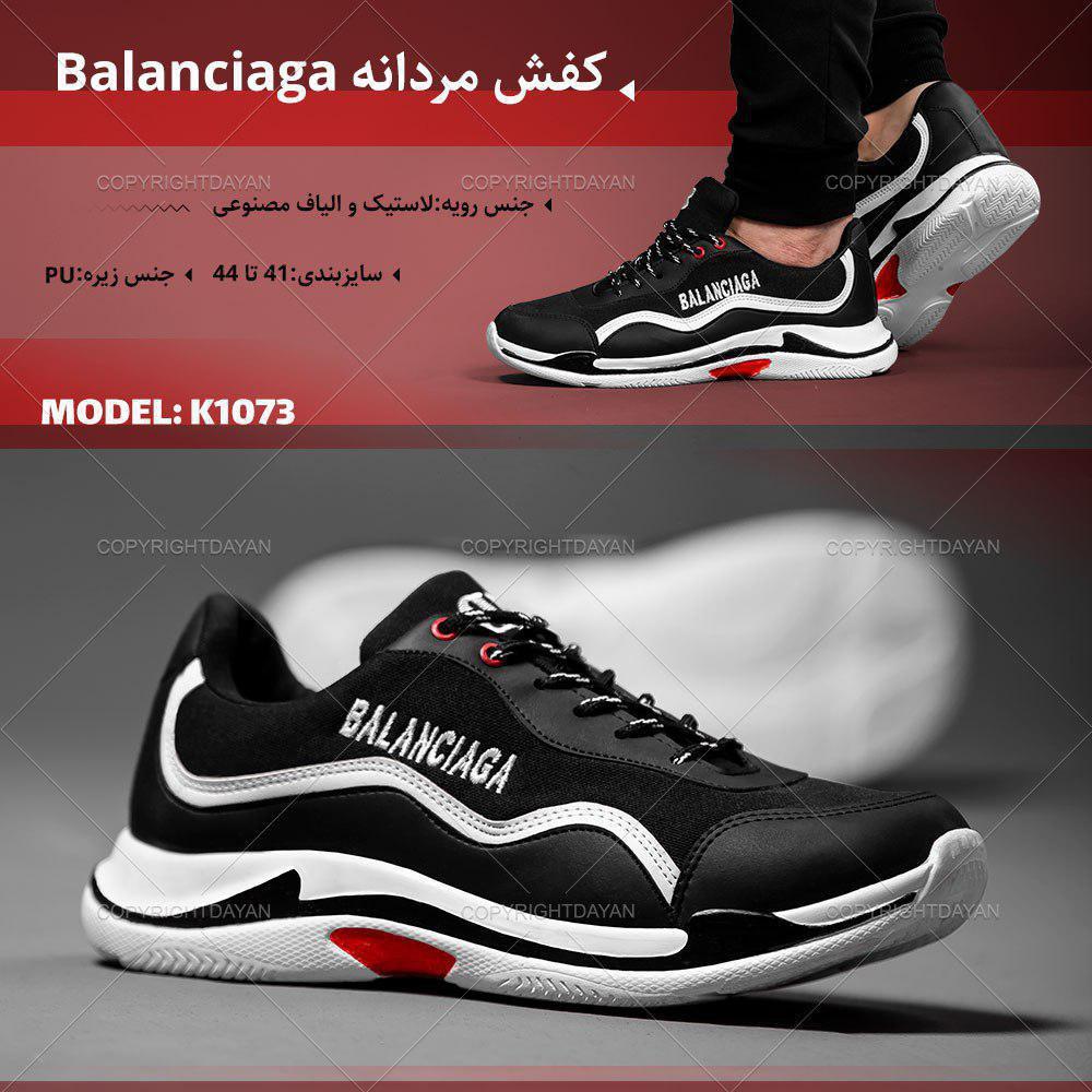 کفش مردانه Balanciaga مدل K1073