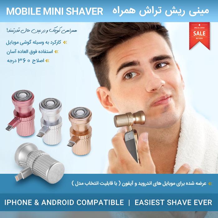 خرید مینی ریش تراش همراه 360 درجه ای