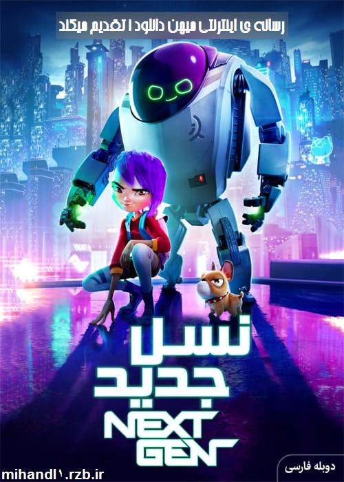 دانلود انیمیشن نسل جدید با دوبله فارسی