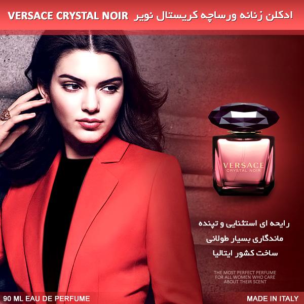 خرید ادکلن ورساچه کریستال نویر زنانه Eau de Perfume