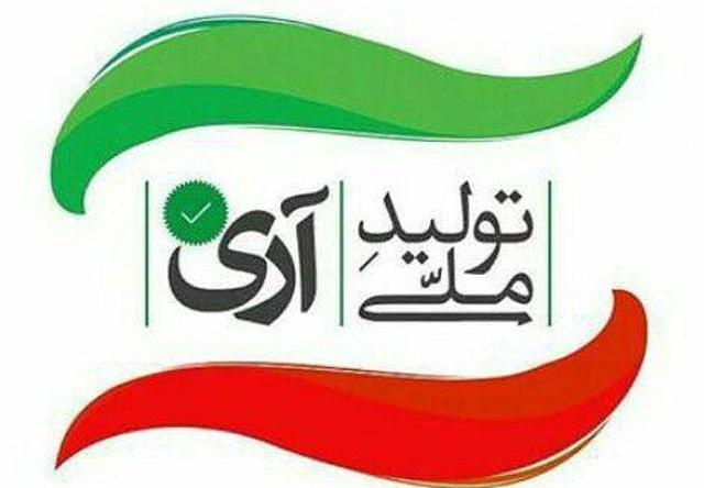 حمایت از کالای ایرانی فراموش نشود