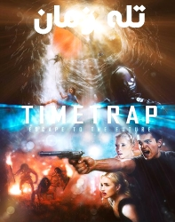 دانلود فیلم تله زمان Time Trap 2017