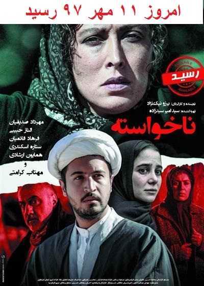 دانلود فیلم ایرانی ناخواسته با لینک مستقیم