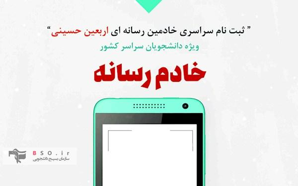 هرکه دارد هوس کرببلا بسم الله/ آغاز ثبت نام خادمین رسانه ای اربعین حسینی
