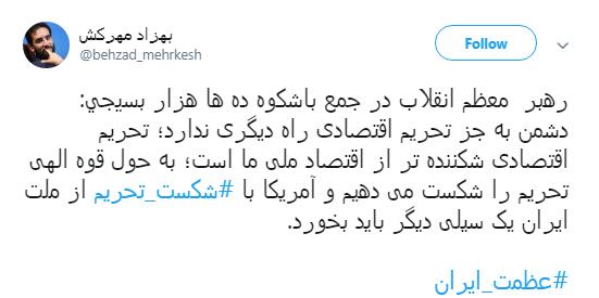 عظمت ایران #شکست_تحریم ها را رقم میزند