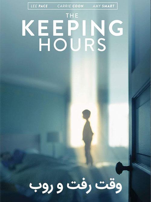 فیلم The Keeping Hours 2017