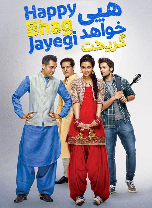دانلود فیلم هپی خواهد گریخت Happy Bhag Jayegi 2016 با دوبله فارسی