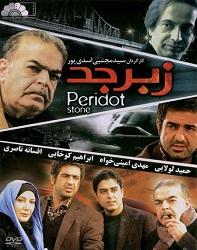 دانلود فیلم زبرجد