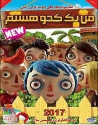 دانلود انیمیشن من یک کدو هستم 2016 My Life as a Zucchini