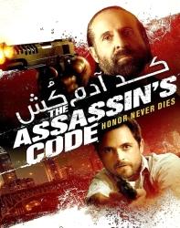 دانلود فیلم کد آدم کش The Assassins Code 2018