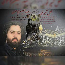 سید حسین موسوی به نام طفل شیر خار | مداحی کردی طفل شیر خوار