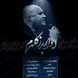 حسام لرنژاد به نام له دار برز کلهرم | آهنگ کردی کلهری