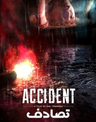 فیلم تصادف Accident 2017