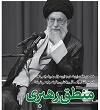 خط حزب الله ۱۵۴ | منطق رهبری