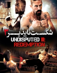 فیلم شکست ناپذیر 3 Undisputed 3 Redemption 2010