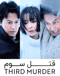 فیلم قتل سوم The Third Murder 2017