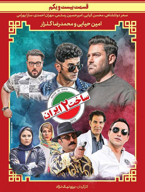 قسمت بیست و یکم ساخت ایران2