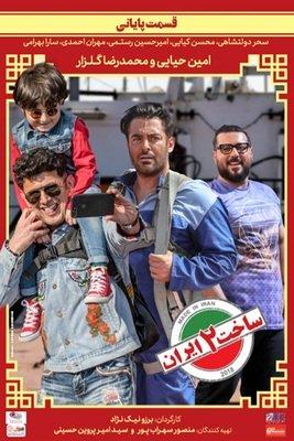 سریال ساخت ایران 2 قسمت 22 - قسمت آخر